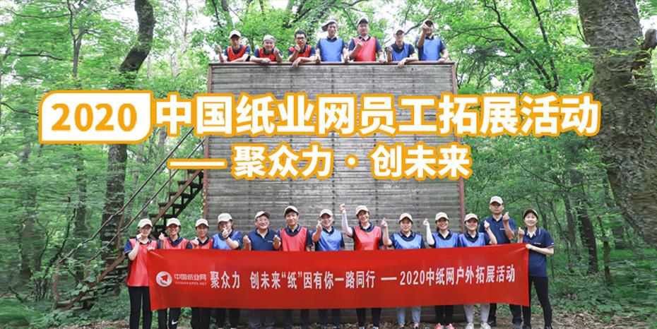 聚眾力·創未來 2020中國紙業網戶外拓展活動成功舉辦