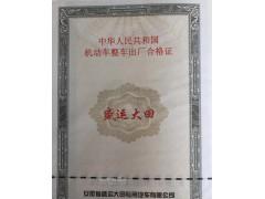 供應機動車合格證專用安全線紙水印紙