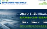 2020年南京水处理展.水处理新技术展.水处理设备展
