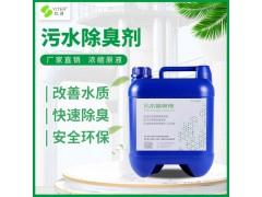 造纸厂污水除臭剂污水杀菌除味剂厂家直销