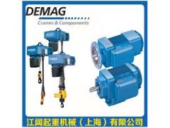 2吨DEMAG电动葫芦单链(江浙沪包邮)