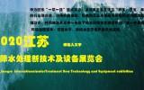 2020江苏国际水处理新技术及设备展览会南京国博欢迎你