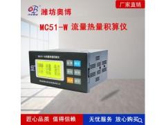 潍坊奥博智能显示流量热量积算仪供回水温度压力显示远传功能