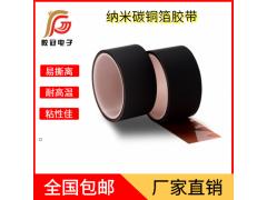 胶冠纳米碳铜箔胶带