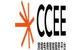 2020CCEE(上海)雨果网跨境电商选品大会暨采购节