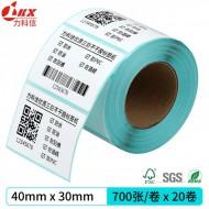 深圳力科信厂家直供不干胶标签纸,标签纸定制量大从优