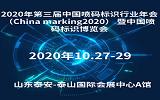 2020年第三届中国喷码标识行业年会 暨中国喷码标识博览会