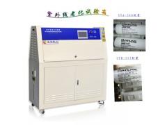 紫外线脱落试验设备 紫外线老化箱 油墨漆料检测耐候性试验箱