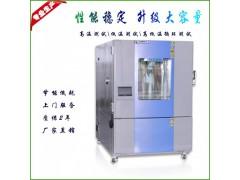 高低温湿热试验箱1m3东莞厂家现货智能大型款式