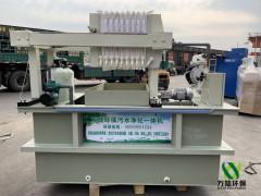 印刷油墨污水处理器