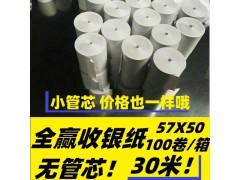 熱敏紙定制 5750收銀紙廠家直銷 山東熱敏打印紙工廠