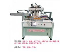 鞋垫丝印机厂家皮革网印机鞋材全自动转盘丝网印刷机直销