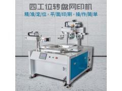 无纺布丝印机布料网印机皮革全自动转盘丝网印刷机直销