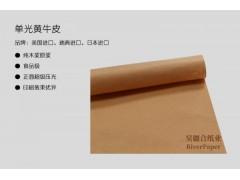 食品级单光黄牛皮纸 日本单光黄牛皮纸