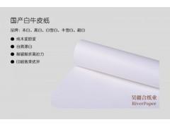 国产白牛皮纸(本白、高白、白雪、丰雪、超白)