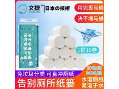 苏州文捷纸溶水卫生纸溶水纸可冲水卷纸卷筒纸厕纸巾无芯纸1提