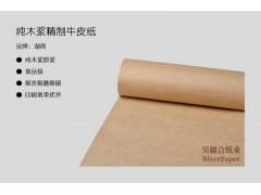 纯木浆精制牛皮纸 木浆优质牛皮纸 精品牛皮纸