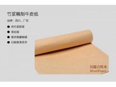 竹浆精制牛皮纸 竹浆牛皮纸 竹浆纸