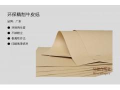 信封精制牛皮纸 信封牛皮纸 档案袋牛皮纸