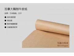 加拿大精制牛皮纸 优质牛皮纸 精品牛皮纸