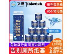 江蘇文捷紙溶水衛生紙溶水紙可沖水卷紙卷筒紙廁紙有芯紙1提4層