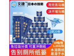 江蘇文捷紙溶水衛生紙溶水紙可沖水卷紙卷筒紙廁紙有芯紙2提4層