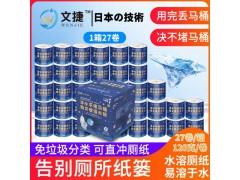 北京衛生紙文捷紙卷筒紙沖水紙廁紙溶水紙環保電商裝1箱