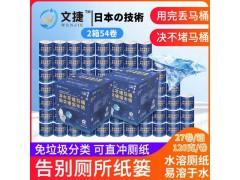 北京卫生纸文捷纸卷筒纸冲水纸厕纸溶水纸环保电商装2箱