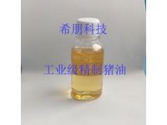 XP1800工业级精制猪油洛阳希朋甘油脂肪酸酯润滑极压性良好