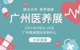 2021广州健康医养展