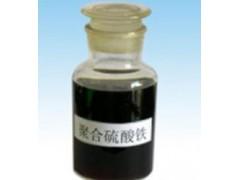 液体聚合硫酸铁,液体硫酸铁厂家