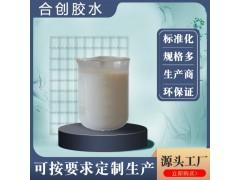 音箱包布用水性热熔胶 汽车音箱布艺专用水性热熔胶