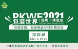 PKWE·2021包装世界(深圳)博览会