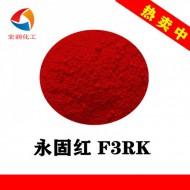 永固红F3RK艺术纸张着色颜料