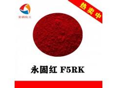 彩之源颜料3128永固红F5RK耐晒不褪色工业用纸颜料