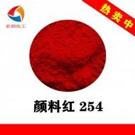 颜料红254DPP大红颜料耐高温铜版纸着色颜料