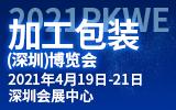 2021深圳国际瓦楞彩盒技术展览会