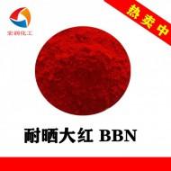 耐晒大红BBN种衣剂化肥纸张染色颜料