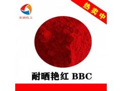 彩之源耐晒艳红BBC美术用纸着色颜料