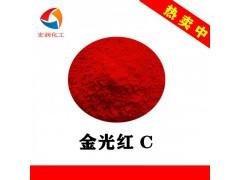 金光红C艳红颜料工业纸张染色易分散颜料