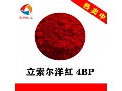 立索尔洋红4BP耐高温有机颜料
