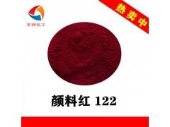 颜料红122耐晒喹吖啶酮红纸张着色高性能耐晒颜料