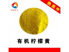 1151有机柠檬黄纸张色浆着色颜料