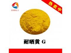 彩之源1125耐晒黄G色浆颜料