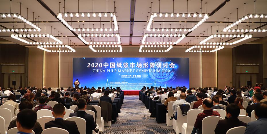 与时俱进 迎风掌舵 2020中国纸浆市场研讨会在南昌隆重举行
