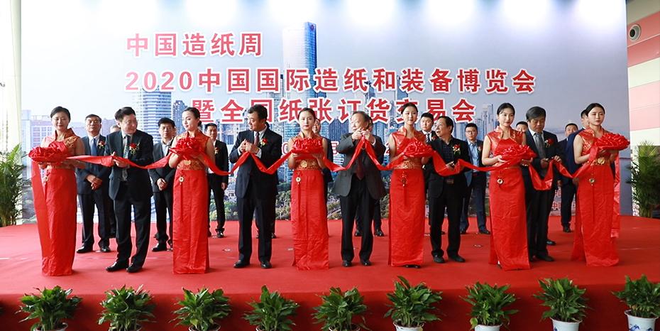 2020中国国际造纸和装备博览会暨全国纸张订货交易会盛大开幕