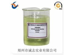 供应纸浆造纸助剂氧漂加强剂 CZJQ-02