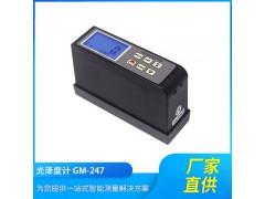 GM-247纸张光泽度仪薄膜纺织品印刷材料光泽计测试分析仪