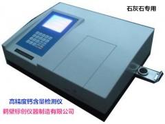 检测石灰石钙含量的仪器 高钙石钙含量测定仪