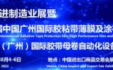 2021国际先进制造业展暨第十五届广州胶膜展